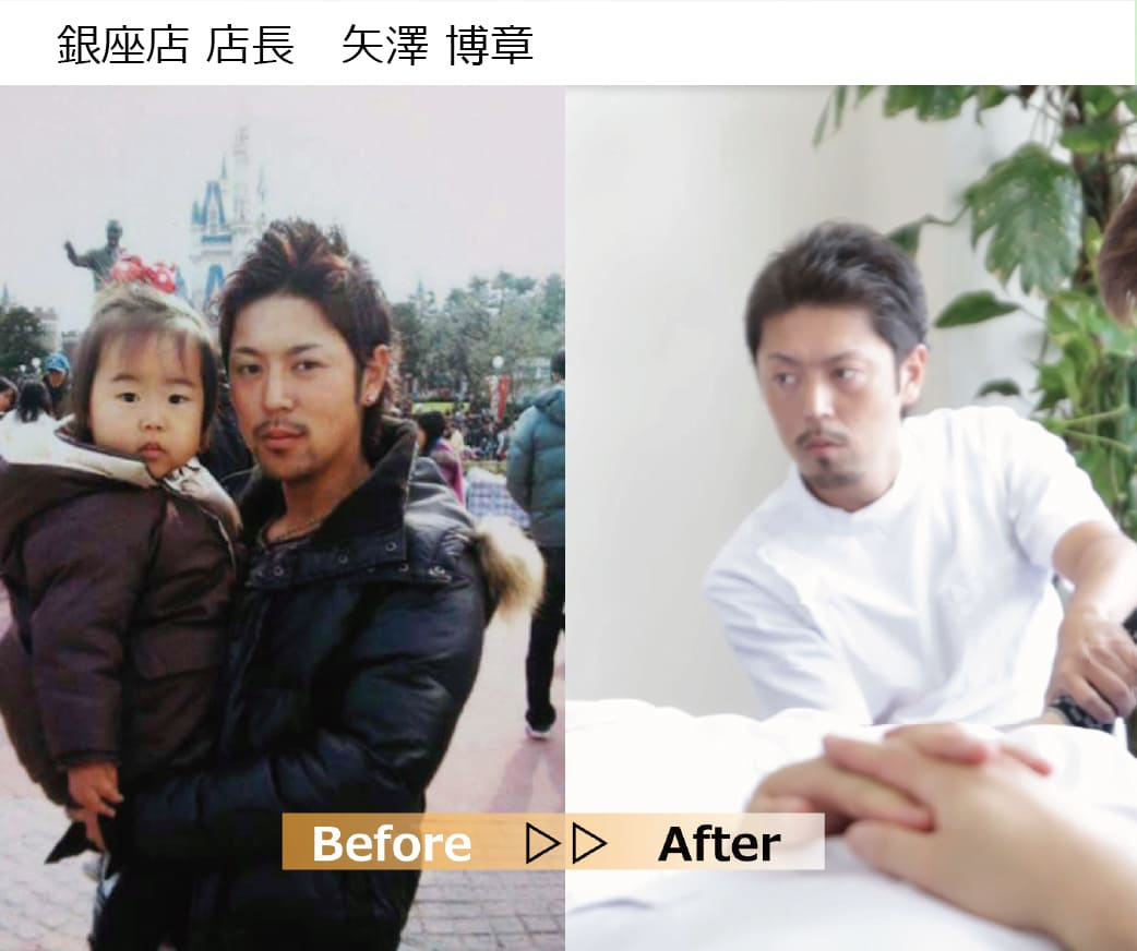 スタッフBefore-After